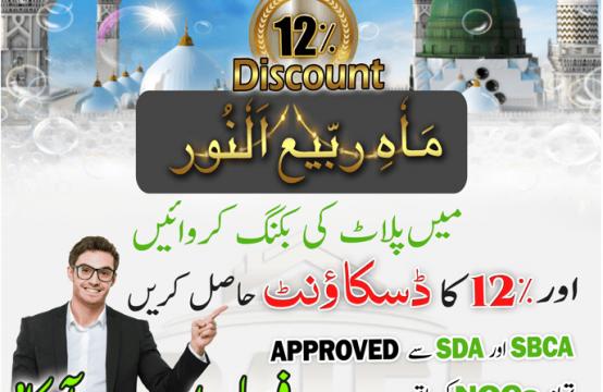 Sindh Employees Housing Scheme – Rabi-ul-Awal Offer